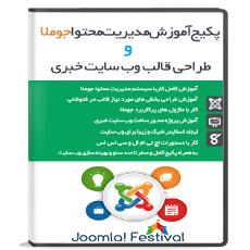 پکیج صفر تا صد جوملا به همراه آموزش طراحی وب سایت خبری