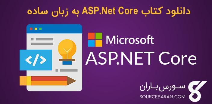 کتاب آموزش برنامه نویسی ASP.Net Core به زبان ساده
