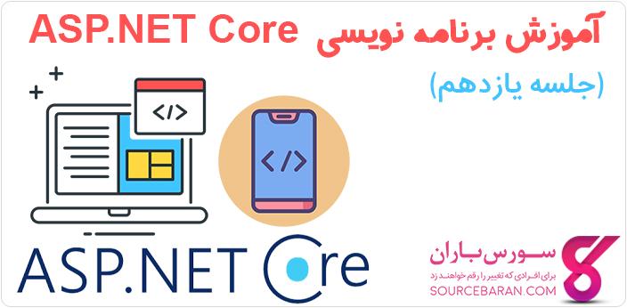 آموزش ساخت کتابخانه استاندارد .NET در ASP.NET Core