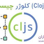 برنامه نویسی کلوژر (clojure) چیست؟