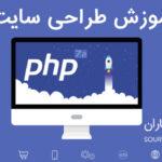 کتاب آموزش طراحی وب سایت با PHP در 86 صفحه
