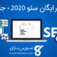 آموزش سئو 2020 – عملکرد موتورهای جستجو