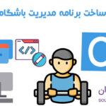 آموزش ساخت نرم افزار مدیریت باشگاه با برنامه نویسی سی شارپ-جلسه 13