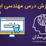 مقدمه ای بر HTML-CSS و Servlet و JSPها در مهندسی اینترنت