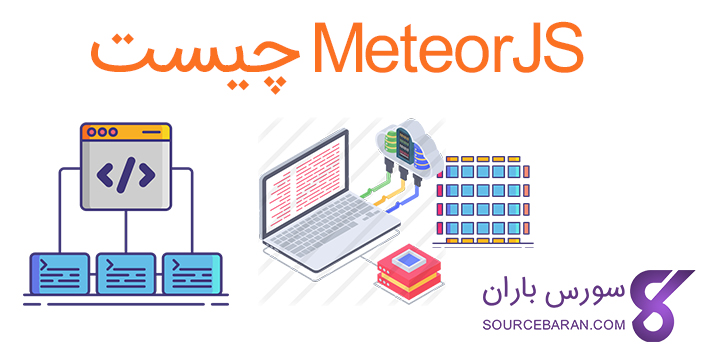 فریمورک Meteor چیست؟