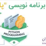 آموزش توابع در برنامه نویسی پایتون
