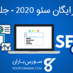 آموزش سئو 2020 – فاکتورهای مهم سئو داخلی سایت