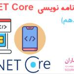 آموزش کتابخانه کلاسی پرتابل ASP.NET Core