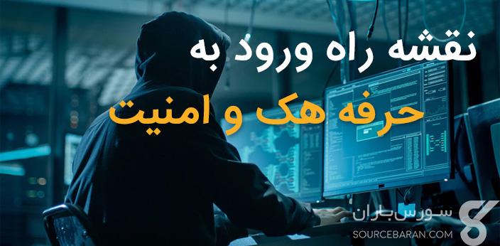 پیش نیازهای هک چیست؟ نقشه راه ورود به حرفه هک و امنیت