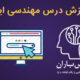 آموزش برنامه های وب با JSP در مهندسی اینترنت