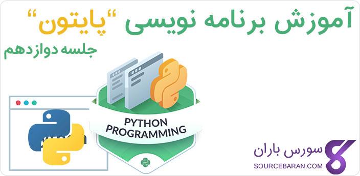 آموزش Lambda در برنامه نویسی پایتون