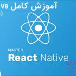 آموزش HTTP در برنامه نویسی ریکت نیتیو
