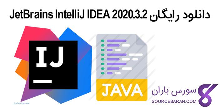 دانلود رایگان JetBrains IntelliJ IDEA 2020.3.2 Win/Mac/Linux