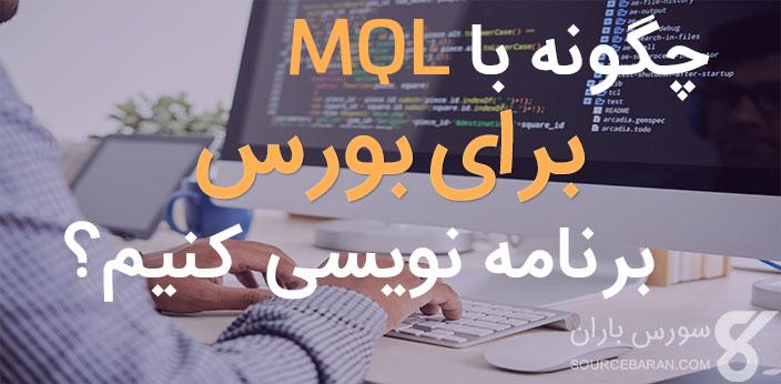 آموزش برنامه نویسی بورس با MQL