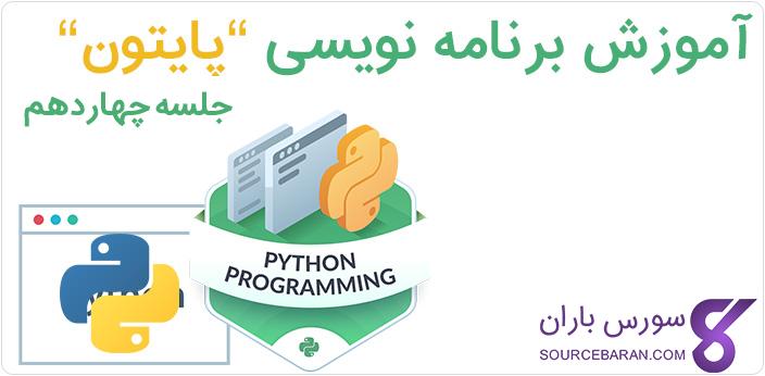 آموزش شی گرایی در برنامه نویسی پایتون