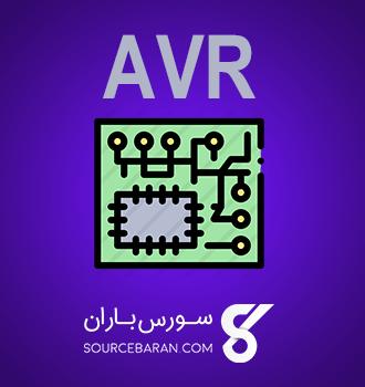 کتاب آموزش میکروکنترلرهای AVR به زبان بیسیک + آموزش شبیه ساز پروتیوس